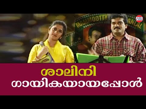 Welcome 2000 Stage Show  | Margazhiye Mallikaye  Song  | Malayalam Comedy Stageshow.