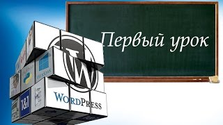 1. Школьный сайт на Wordpress бесплатно. Что нужно?