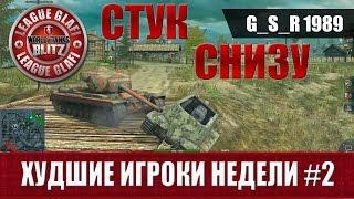 WoT Blitz Худшие игроки недели #2 - World of Tanks Blitz