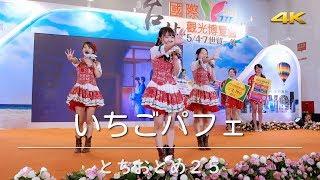 大江戸温泉物語×とちおとめ25 http://tochiotome25.com/ Post-productio...