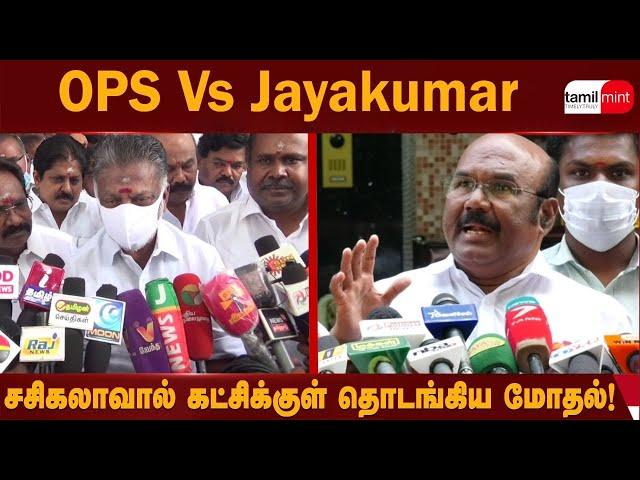 ஓபிஎஸ் மீது நடவடிக்கை - ஜெயக்குமார் மிரட்டல்! OPS Vs Jayakumar ! ADMK | Sasikala