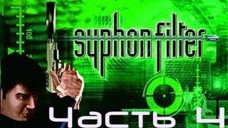 """Syphon Filter Прохождение Часть 4 """"Вашингтон парк"""""""