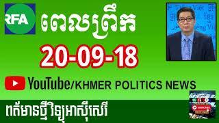 RFA News Update 20/09/2018 Morning, Khmer Politics News, Khmer News