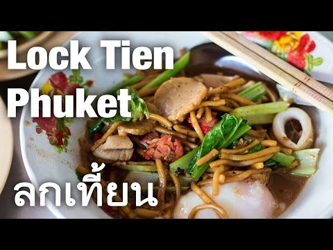Hokkien Fried Noodles in Phuket at Lock Tien (ลกเที้ยน) Restaurant