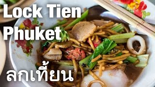 Hokkien Fried Noodles In Phuket At Lock Tien (ลกเที้ยน) Restaurant