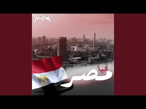 Islamy Ya Misr - YouTube