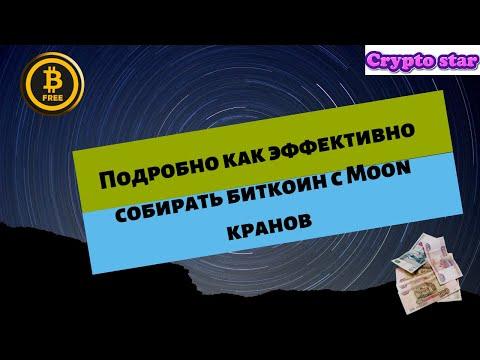 Подробно как эффективно собирать биткоин с Moon кранов