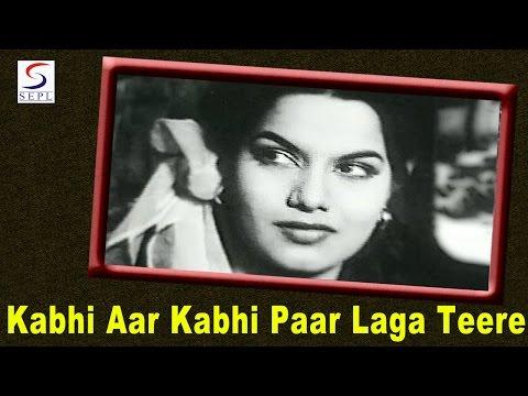 Kabhi Aar Kabhi Paar Laga Tire Nazar | Shamshad Begum | AAR PAAR @ Guru Dutt, Shyama, Shakila