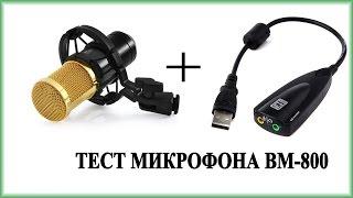 Микрофон BM 800 + USB звуковая карта (тест)(, 2016-05-09T12:24:30.000Z)