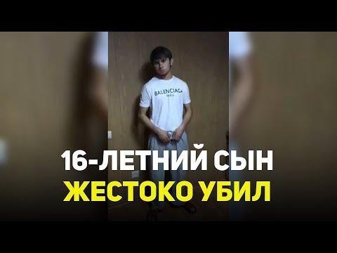 В Дагестане 16-летний сын   жестоко убил отца