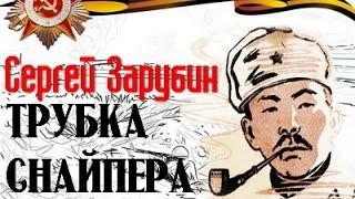 Сергей Зарубин. Трубка снайпера 1