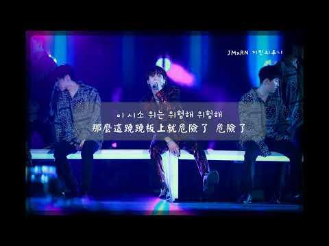 【韓中字】BTS (방탄소년단) - Trivia 轉 : Seesaw