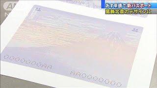 パスポートが新デザイン 北斎「冨嶽三十六景」に(20/02/03)