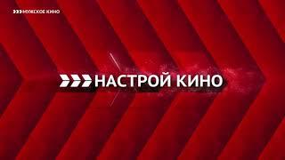 """Уход на профилактику канала """"Мужское Кино"""" (17.10.2018)"""