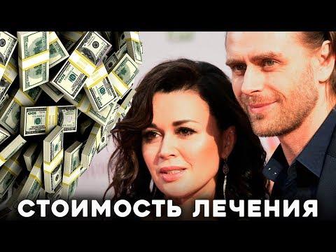 Последние новости про Заворотнюк / Сколько платит за лечение муж Анастасии в день