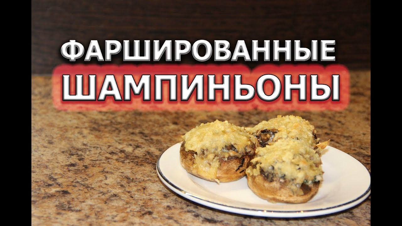 как приготовить фаршированные грибы шампиньоны в духовке видео
