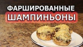 Как приготовить фаршированные шампиньоны в духовке(Сегодня ты узнаешь, как приготовить фаршированные шампиньоны в духовке. Рецепт фаршированных грибов довол..., 2014-08-11T14:00:12.000Z)