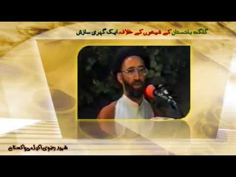 The Start Of Conspiracies Againts The Followers Of Haider Karra(a.s) By Allama Syed Zia U Din Rizvi