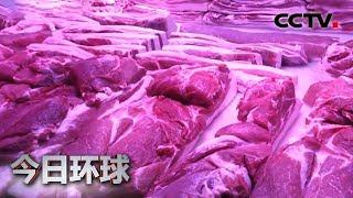 [今日环球] 11月CPI恐将继续上行 猪肉价格仍是主推手 | CCTV中文国际