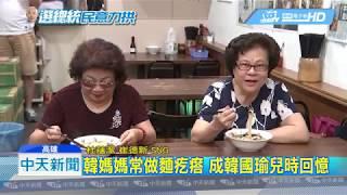 20190512中天新聞 韓粉老闆慶母親節 送65歲媽媽吃牛肉麵