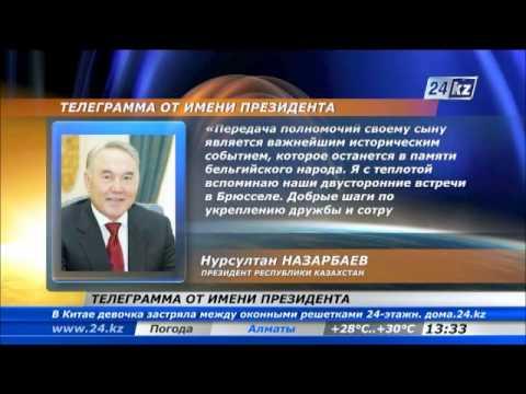 Нурсултан Назарбаев поздравил короля Бельгии с передачей власти