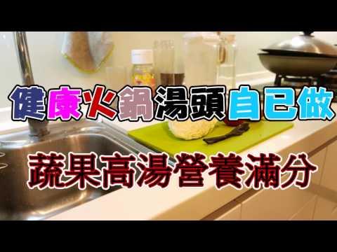 火鍋湯頭自己做才健康~蔬果高湯食譜簡易視頻