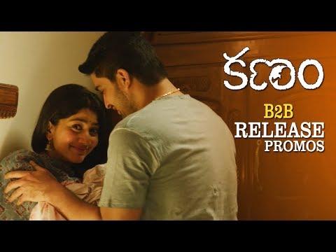 Kanam Telugu Movie Back 2 Back Teaser