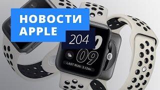 Новости Apple, 204 выпуск: Touch ID в новом iPhone и Apple Watch NikeLab