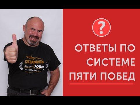 игорь цаленчук система пяти побед