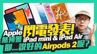 【蘋果】iPad mini & iPad Air 搶在蘋果春季發表會前閃電上市!|airpods 2難道不發售? iPad 検索動画 15