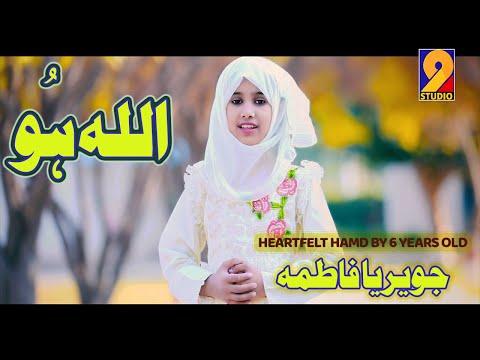 Allah Hu I Beautiful Hamd by 6 Years old Javeria Fatima