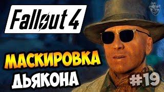 Прохождение Fallout 4  НОВАЯ МАСКИРОВКА ДЬЯКОНА 19 серия 60 fps