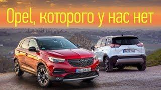 Кроссоверы Opel Grandland X И Crossland X: Стоит Ли Переживать Из-За Их Отсутствия В России?