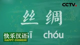 《快乐汉语》 20190728 今日主题:丝绸| CCTV中文国际