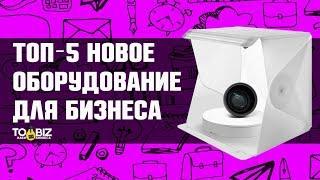 видео Оборудование | Электросварочное | Грузоподъемное | Инструмент | Грейферы | Челюстные ковши | Металлическая мебель