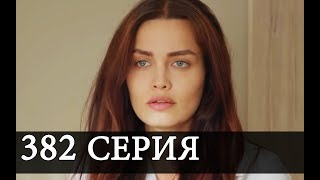 ТЫ НАЗОВИ 382 Серия АНОНС На русском языке Дата выхода