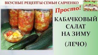 Вкусный Кабачковый салат на зиму с перцем и помидорами. Засолки, Закрутки на зиму Савченко
