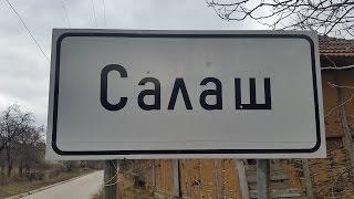Село Салаш - едно райско кътче в България!