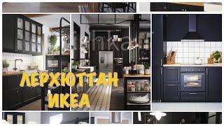 IKEA тёмная-претемная кухня #новинка #new #Ikea