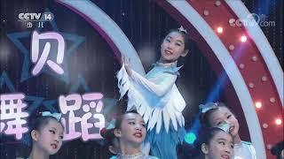 《七巧板》 20190702 快乐宝贝爱跳舞 优秀少儿歌舞精选|CCTV少儿