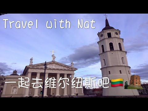 Travel with Nat | 一起去维尔纽斯吧~ Lithuania Travel Diary //Vilnius