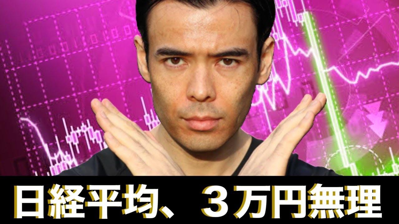日経平均、3万円は無理だ