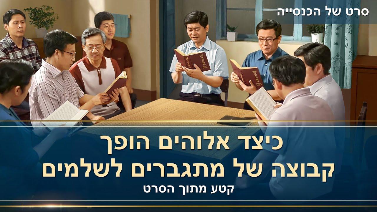 סרט משיחי | 'הדרך אל מלכות השמיים זרועה סכנות' קטע (5)