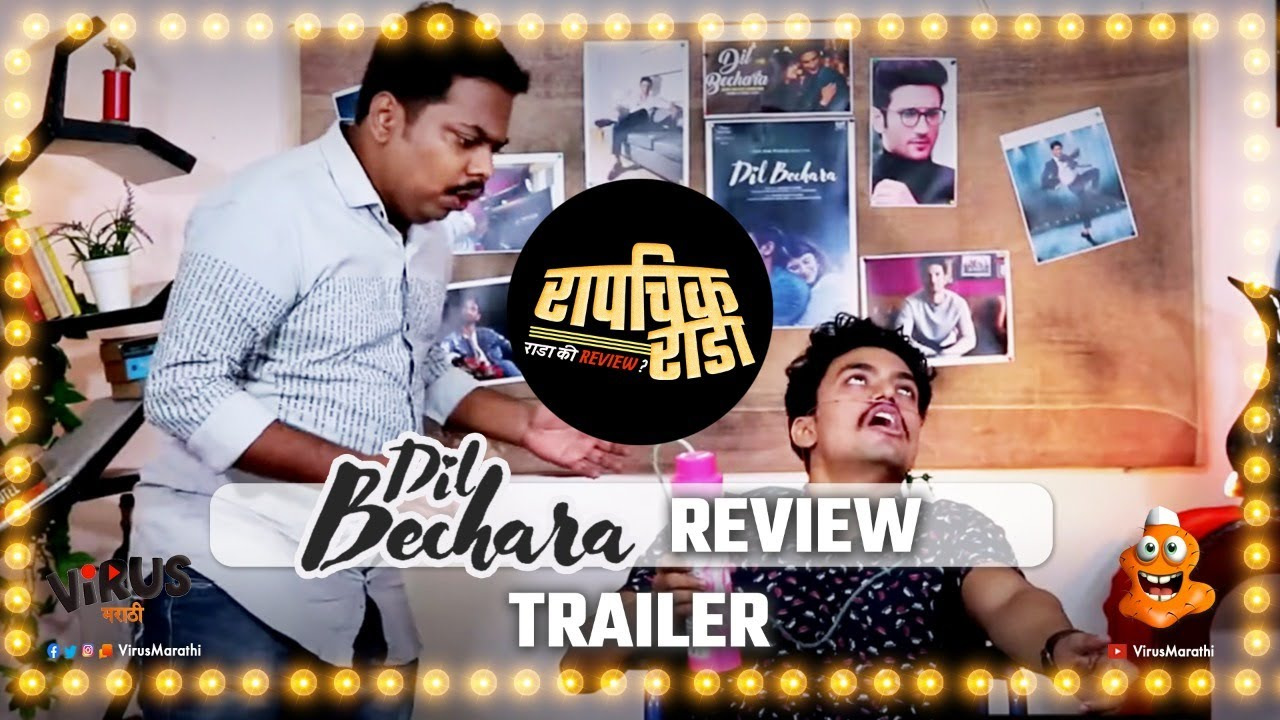 Rapchik rada | New episode | Trailer | Virus marathi