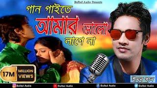 Gan Gaita Amar Valo Lage Na / Mon Buje Na Moner Manush / Emon Khan / Bulbul Audio Center
