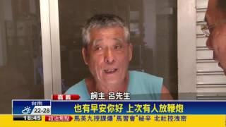 非洲灰鸚鵡太吵被檢舉 警上門卻噤聲-民視新聞 thumbnail