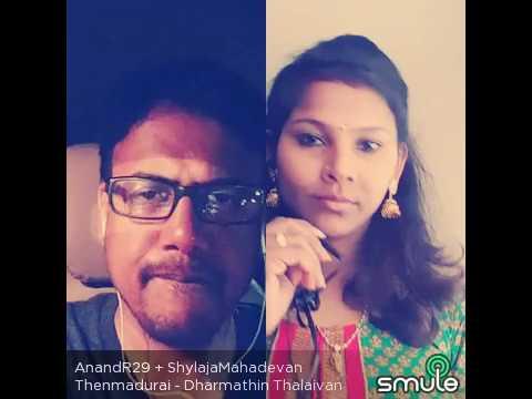 Then Madurai vaigai nadhi - Smule Shylaja & Anand