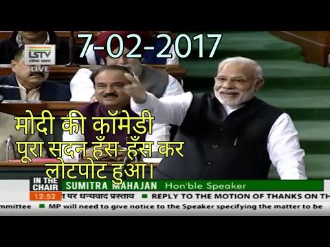 Modi funny Speech in Parliament   जब मोदी ने की कॉमेडी। पूरा सदन ठहाकों से गूंज उठा। Funny