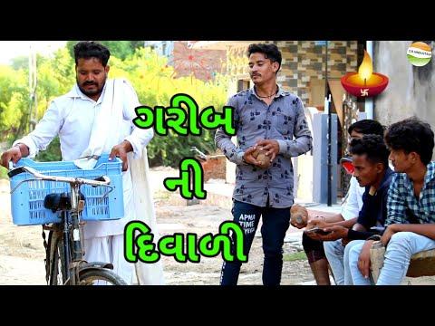 ગરીબ ની દિવાળી//garib Ni Diwali//રીયલ વિડીયો//gujrati  Imosnal Video//SB HINDUSTANI