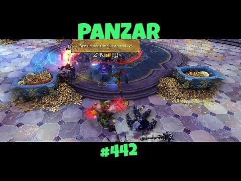 видео: panzar - 60 фрагов, но совсем не изи. (берс)#442